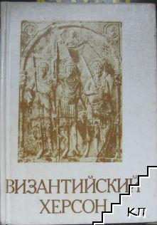 Византийский Херсон