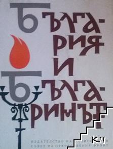 България и българинът