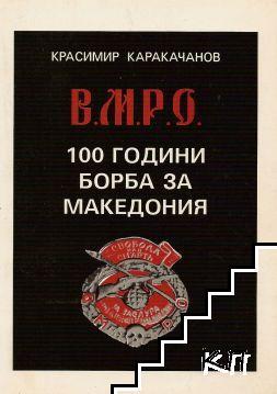 В. М. Р. О. 100 години борба за Македония