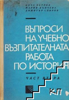 Въпроси на учебно-възпитателната работа по история. Част 2