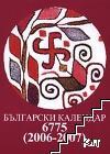 Български календар 6775 (2006-2007)