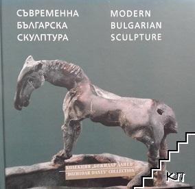Съвременна българска скулптора