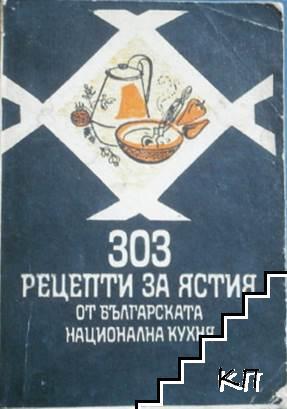 303 рецепти за ястия от българската национална кухня