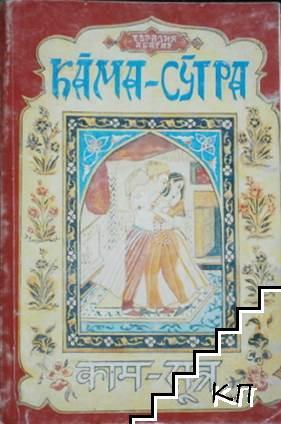 Кама-Сутра: Огърлицата на победителя