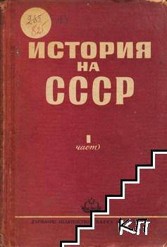 История на СССР. Част 1
