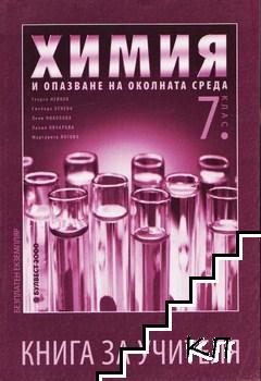 Книга за учителя по химия и опазване на околната среда за 7. клас
