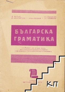 Българска граматика за 8. клас