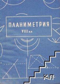 Планиметрия за 8. клас