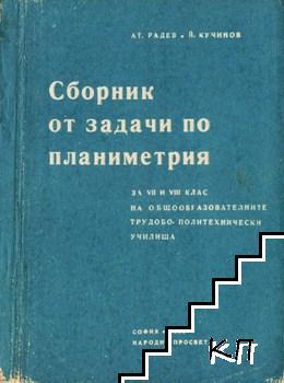 Сборник от задачи по планиметрия за 7.-8. клас