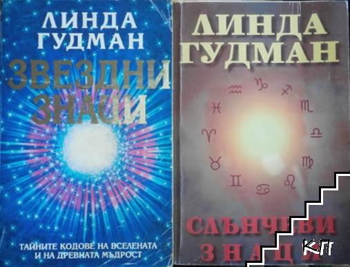 Звездни знаци / Слънчеви знаци