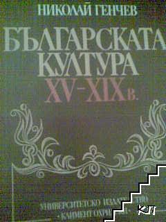 Българската култура ХV- ХIХ век