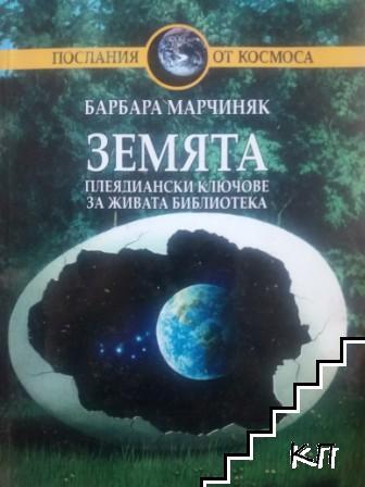 Земята. Плеядиански ключове за Живата библиотека