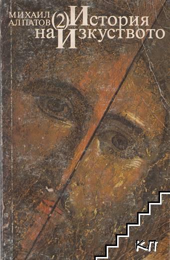 История на изкуството. Том 2: Изкуството на Средновековието