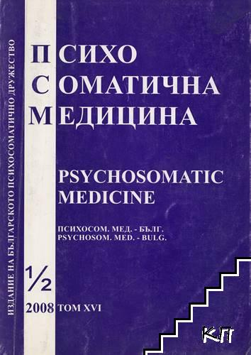 Психосоматична медицина. Том 16. Книга 1-2