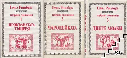 Избрани съчинения в пет тома. Том 1-3