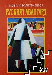 Руският авангард