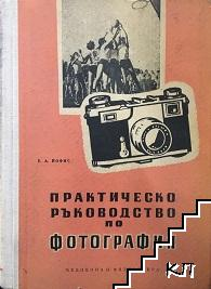 Практическо ръководство по фотография