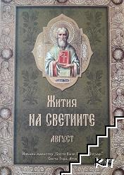 Жития на светиите. Август