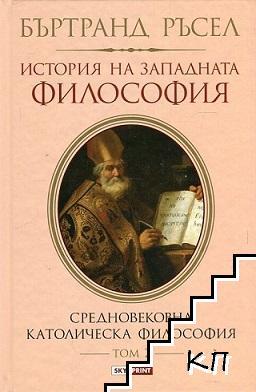 История на западната философия. Том 2: Средновековна католическа философия