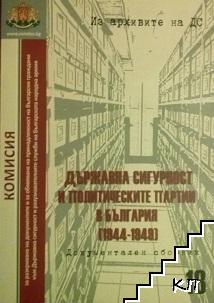 Из архивите на ДС. Том 18: Държавна сигурност и политическите партии в България 1944-1949