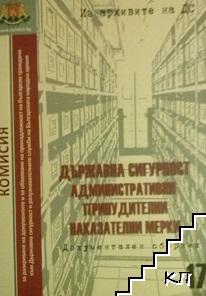 Из архивите на ДС. Том 17: Държавна сигурност и административни принудителни наказателни мерки
