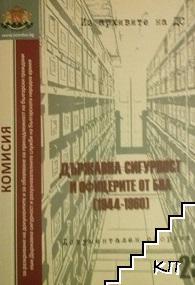 Из архивите на ДС. Том 23: Държавна сигурност и офицерите от БНА 1944-1960