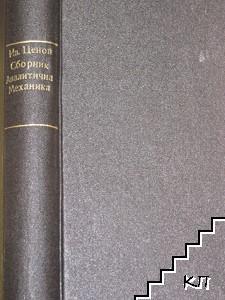 Сборник аналитична механика