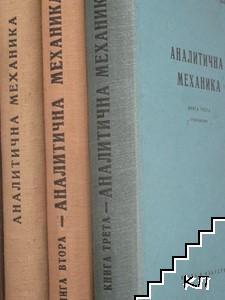 Аналитична механика. Книга 1-3