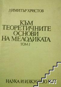 Към теоретичните основи на мелодиката. Том 1: Опит за очертаване на аналитичен подход към отделната мелодия