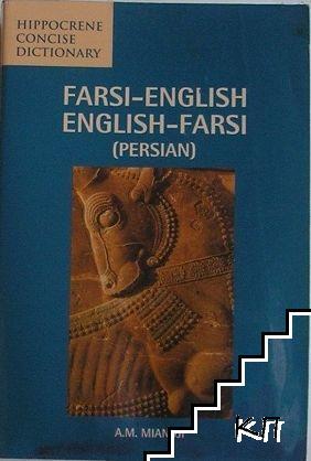 Farsi-English / English-Farsi (Persian) Concise Dictionary
