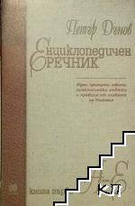 Енциклопедичен речник. Кн. 1: А-Е