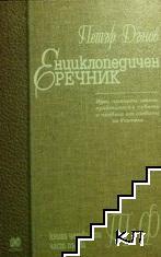 Енциклопедичен речник. Книга 4. Част 1: Т-Ф