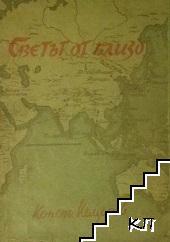 Светът от близо