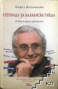 Серенада за балканска гайда