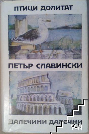 Птици долитат. Далечини далечни