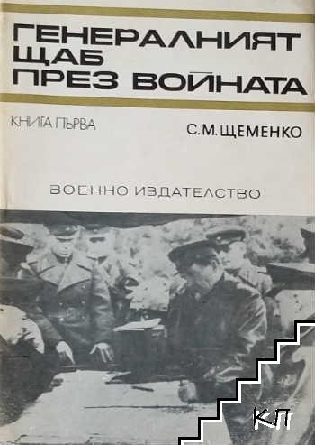 Генералният щаб през войната. Книга 1