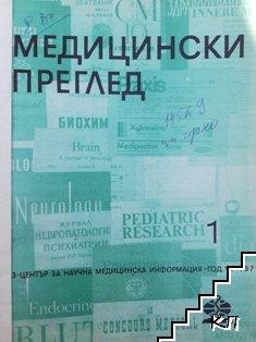 Медицински преглед. Бр. 1-10 / 1971