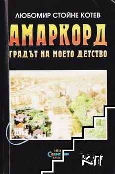 Амаркорд - градът на моето детство