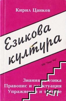 Езикова култура