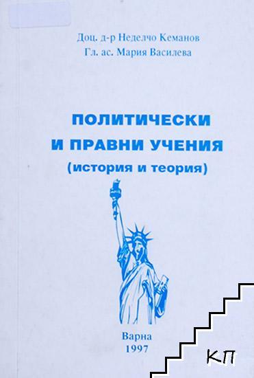 Политически и правни учения