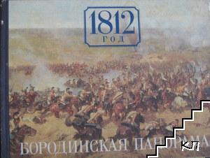 1812 год. - Бородинская панорама