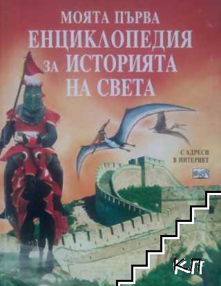 Моята първа енциклопедия за историята на света