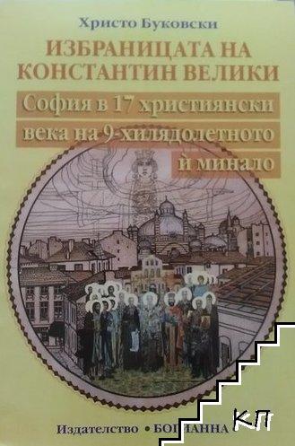Избраницата на Константин Велики