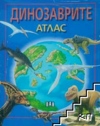 Динозаврите. Атлас