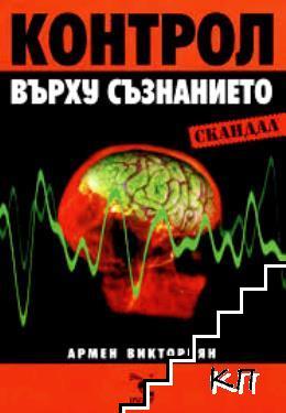 Контрол върху съзнанието