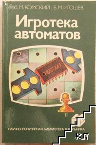 Игротека автоматов