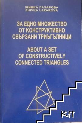 За едно множество от конструктивно свързани триъгълници / About of Constructively Connected Triangles