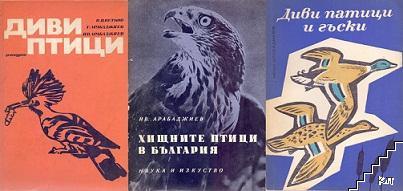 Диви птици / Хищните птици в България/ Диви патици и гъски