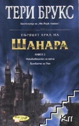 Първият крал на Шанара. Книга 2
