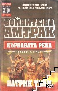 Войните на Амтрак. Книга 4: Кървавата река